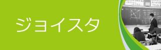 学校元気プラスワン(ジョイスタ)